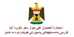 ملىء معلومات استمارة الجواز العراقي