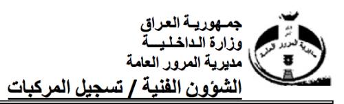 تسجيل وتحويل ملكية المركبات في مديرية المرور العامة العراقية