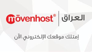 إستضافة المواقع الإلكترونية العراق