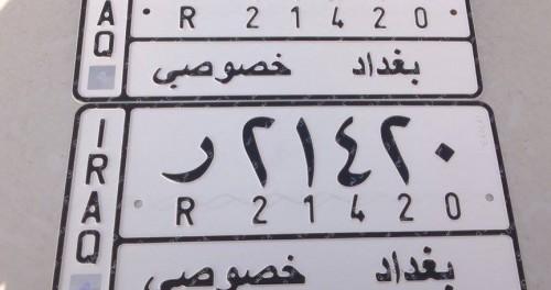 الأسعار الجديدة لأرقام السيارات في العراق