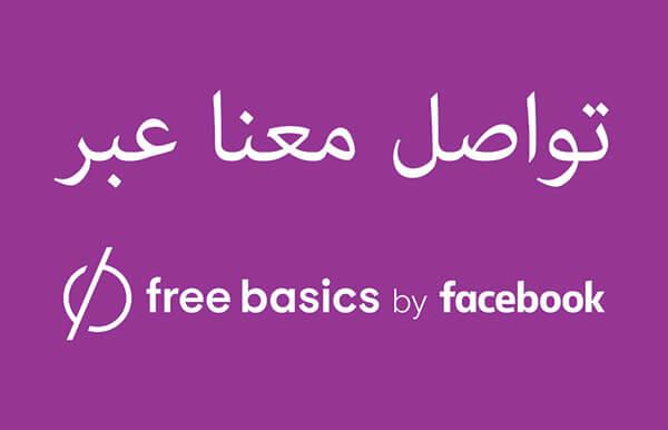 شراي متوفر على Free Basics