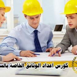 ADP 24 - 1 - 2017 - اعداد الوثائق الخاصة بالسلامة المهنية