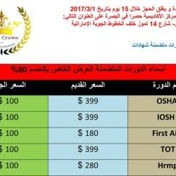 ADP 19 - 2 - 2017 - سعر جديد