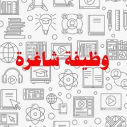 ADP 18 - 1 - 2017 وظيفة شاغرة