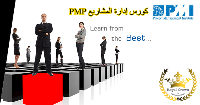 ADP 6 - 5 - 2017 PM ادارة المشاريع
