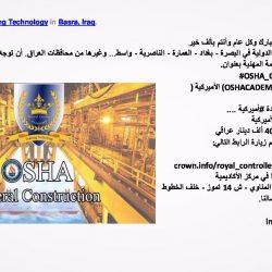 -جديدة-للسلامة-المهنية (1)