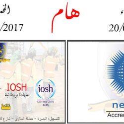 ADP 15 - 9 - 2017 - 1 مواعيد الدورات السابقة