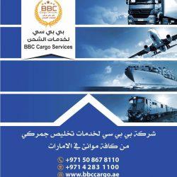 شحن و تخليص جمركي في دبي 00971508678110