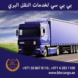 BBC CARGO SRVICES شحن
