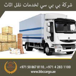 00971508678110 bbc cargo
