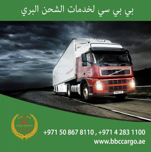 BBC CARGO SRVICES DUBAI