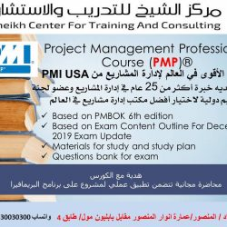 دورة pmp