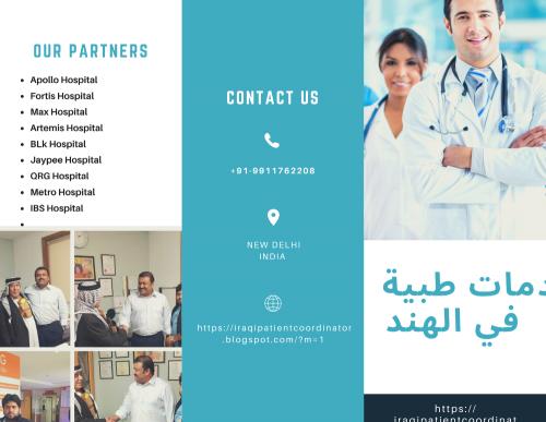 خدمات طبية في الهند للعرب