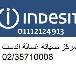 indesitlogo-1