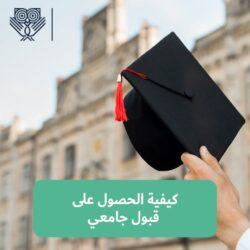 القبول بالجامعات