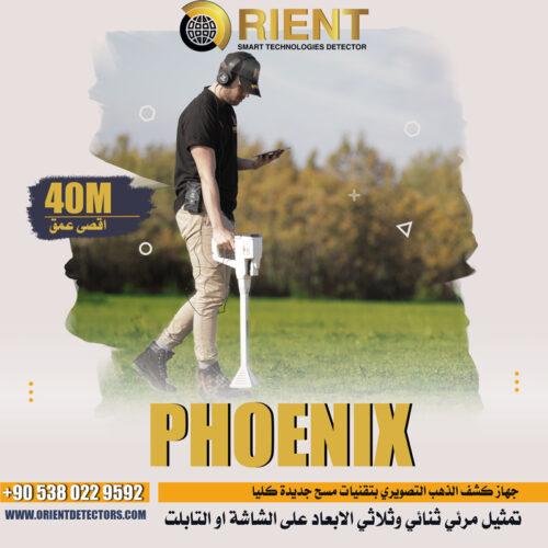 phoenix-arabic